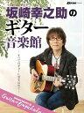 ヤマハムックシリーズ Go!Go!GUITAR Presents 『THE ALFEE 坂崎幸之助のギター音楽館』