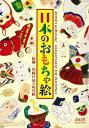 楽天楽天ブックス【バーゲン本】日本のおもちゃ絵ー絵師・川崎巨泉の玩具帖 [ COCHAE ]