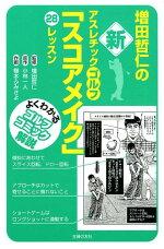 増田哲仁の新アスレチックゴルフ「スコアメイク」28レッスン