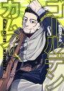 ゴールデンカムイ 8 (ヤングジャンプコミックス) [ 野田...