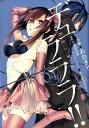 デュラララ!!RE;ダラーズ編(04) (Gファンタジーコミックス) [ あおぎり ]