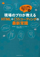現場のプロが教えるHTML+CSSコーディングの最新常識
