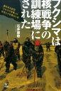 フクシマは核戦争の訓練場にされた 東日本大震災「トモダチ作戦」の真実と5年後のいま [ 石井康敬 ]