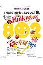 FM802DJが行くおいしい店140軒食べたい、行きたい、Funkyグルメ オススメ!大阪・京都・神戸 (Leaf mook) [ リーフ・パブリケーショ..