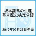 坂本龍馬の生涯 坂本龍馬 幕末歴史検定公認 (ドキュメンタリー)