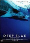 『ディープ・ブルー』
