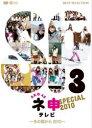 【送料無料】AKB48ネ申テレビスペシャル〜冬の国から2010〜