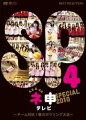 AKB48 ネ申テレビ スペシャル 〜チーム対抗!春のボウリング大会〜