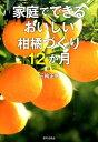 家庭でできるおいしい柑橘づくり12か月 [ 三輪正幸 ]