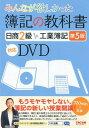 簿記の教科書 日商2級 工業簿記 第5版対応DVD