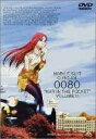 機動戦士ガンダム0080〜ポケットの中の戦争(2)