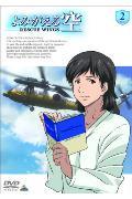 『よみがえる空 -RESCUE WINGS-』mission2