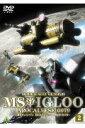 機動戦士ガンダム MSイグルー -黙示録0079- 2