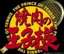 テニスの王子様 Original Video Animation 全国大会篇 Final Vol.0