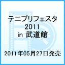 【送料無料】テニプリフェスタ2