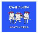 げんきいっぱい (完全生産限定盤 CD+DVD+タオル) [ ヤバイTシャツ屋さん ]