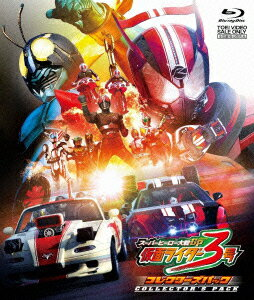 スーパーヒーロー大戦GP 仮面ライダー3号 コレクターズパック【Blu-ray】 [ 竹内…...:book:17443415