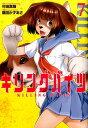 キリングバイツ(7) (ヒーローズコミックス) [ 村田真哉 ]