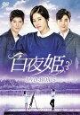 白夜姫 DVD-BOX5 [ パク・ハナ ]