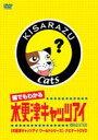 猫でもわかる「木更津キャッツアイ」 木更津キャッツアイワールドシリーズ ナビゲートDVD
