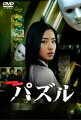 パズル DVD-BOX