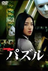 パズル DVD-BOX [ <strong>石原さとみ</strong> ]