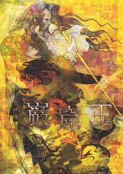 巌窟王 DVD-BOX [ <strong>中田譲治</strong> ]