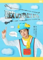 歌のおにいさんDVD-BOX [ 大野智 ]...:book:13157083