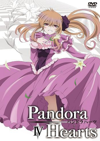 PandoraHearts DVD Retrace:4 [ 皆川純子 ]