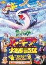 【アニメ商品対象】ポケットモンスター 幻のポケモンルギア爆誕/ピカチュウたんけんたい