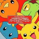 アニメポケットモンスターTV主題歌 パーフェクトベスト(1997-2003)