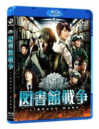 図書館戦争 ブルーレイ スタンダード・エディション 【Blu-ray】 [ 岡田准一 ]