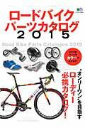 ロードバイクパーツカタログ(2015)...:book:17290446