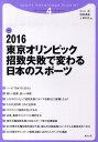 2016東京オリンピック招致失敗で変わる日本のスポーツ [ 杉山茂 ]