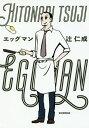 エッグマン [ 辻仁成 ]
