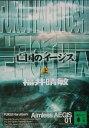 亡国のイージス(上) (講談社文庫) [ 福井晴敏 ]