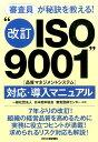"""""""改訂ISO9001""""(品質マネジメントシステム)対応・導入マニュアル [ 日本能率協会審査登録センター ]"""