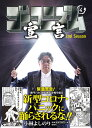 ゴーマニズム宣言 2nd Season 第4巻 小林 よしのり