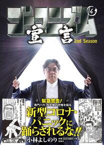 ゴーマニズム宣言 2nd Season 第4巻 [ 小林 よしのり ]