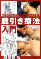 腱引き療法入門