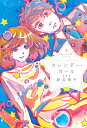 星へ行く船シリーズ3カレンダー・ガール [ 新井素子 ]