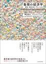 集積の経済学 都市、産業立地、グローバル化 [ 藤田 昌久 ]