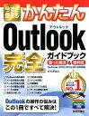 今すぐ使えるかんたんOutlook完全ガイドブック困った解決&便利技 Outlook 2016/2013/2010対応版 [ Ayura ]