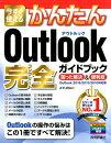 �������Ȥ��뤫�� Outlook ���������ɥ֥å� ���ä��������� ��Outlook 2016/2013/2010�б��ǡ�