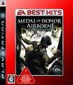 EA BEST HITS メダルオブオナー・エアボーン