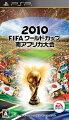 2010 FIFA ワールドカップ 南アフリカ大会(PSP)
