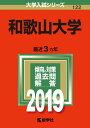和歌山大学(2019) (大学入試シリーズ)