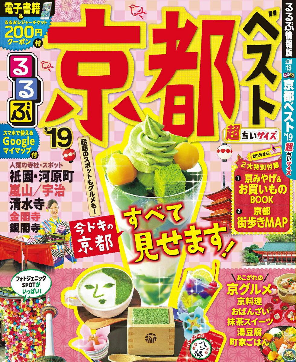 るるぶ京都ベスト超ちいサイズ('19) (るるぶ情報版)