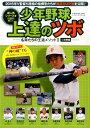 少年野球上達のツボ(2 2(攻撃編))