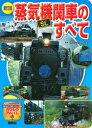 蒸気機関車「SL」のすべて新訂版 (講談社のアルバムシリーズ) [ 広田尚敬 ]